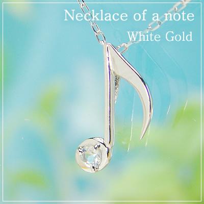 音符の天然誕生石ペンダントネックレス/ホワイトゴールド[ムーンストーン]※ネックレスチェーン付き