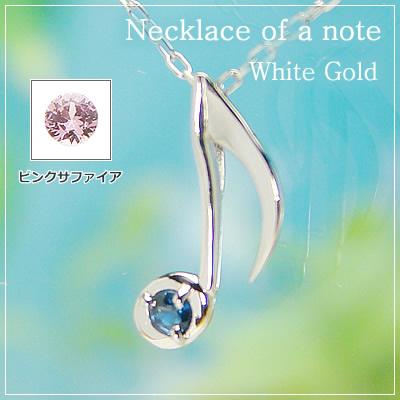 音符の天然誕生石ペンダントネックレス/ホワイトゴールド[サファイアまたはピンクサファイア]※ネックレスチェーン付き