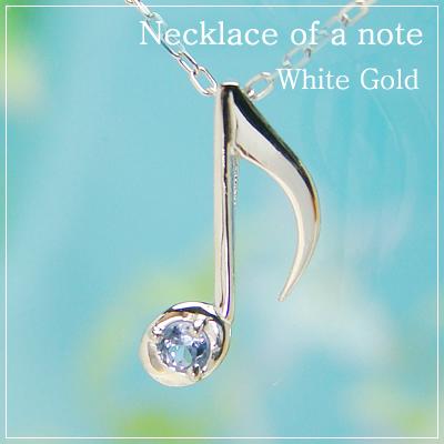音符の天然誕生石ペンダントネックレス/ホワイトゴールド[タンザナイト]※ネックレスチェーン付き
