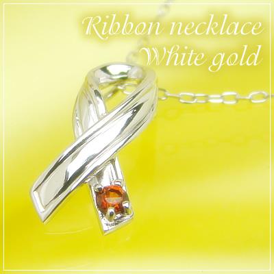リボンの天然誕生石ペンダントネックレス/ホワイトゴールド[ガーネット]※ネックレスチェーン付き