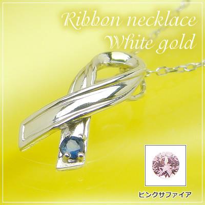 リボンの天然誕生石ペンダントネックレス/ホワイトゴールド[サファイアまたはピンクサファイア]※ネックレスチェーン付き