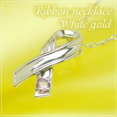 リボンの天然誕生石ペンダントネックレス/ホワイトゴールド[ピンクトルマリン]※ネックレスチェーン付き