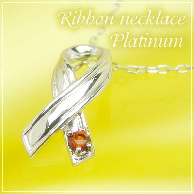 リボンの天然誕生石ペンダントネックレス/プラチナ[ガーネット]※ネックレスチェーン付き