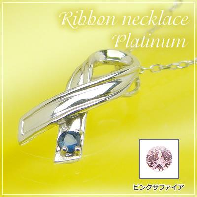 リボンの天然誕生石ペンダントネックレス/プラチナ[サファイアまたはピンクサファイア]※ネックレスチェーン付き