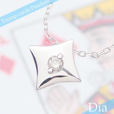 トランプダイヤ天然誕生石ペンダント/K10ホワイトゴールド[ダイヤモンド]※ネックレスチェーン付き
