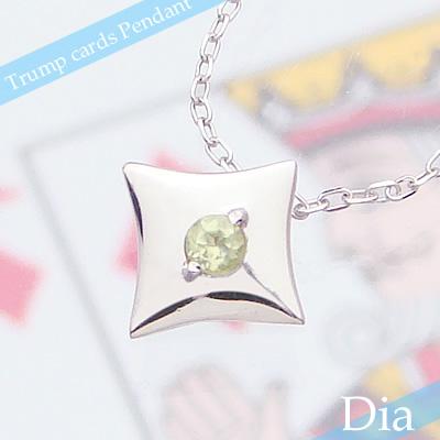 トランプダイヤ天然誕生石ペンダント/K10ホワイトゴールド[ペリドット]※ネックレスチェーン付き