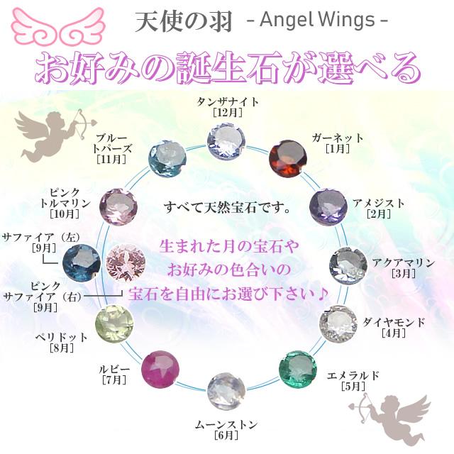 ベビーリング 刻印できるエンジェルリング天使の羽 宝石1個 K18ホワイトゴールド