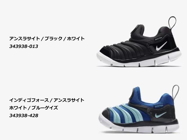Nike Dynamo free baby NIKE DYNAMO FREE 4 colors 343938 006 010 504 505  sneakers kids   baby kids shoes kids baby 9cff1a1fd6