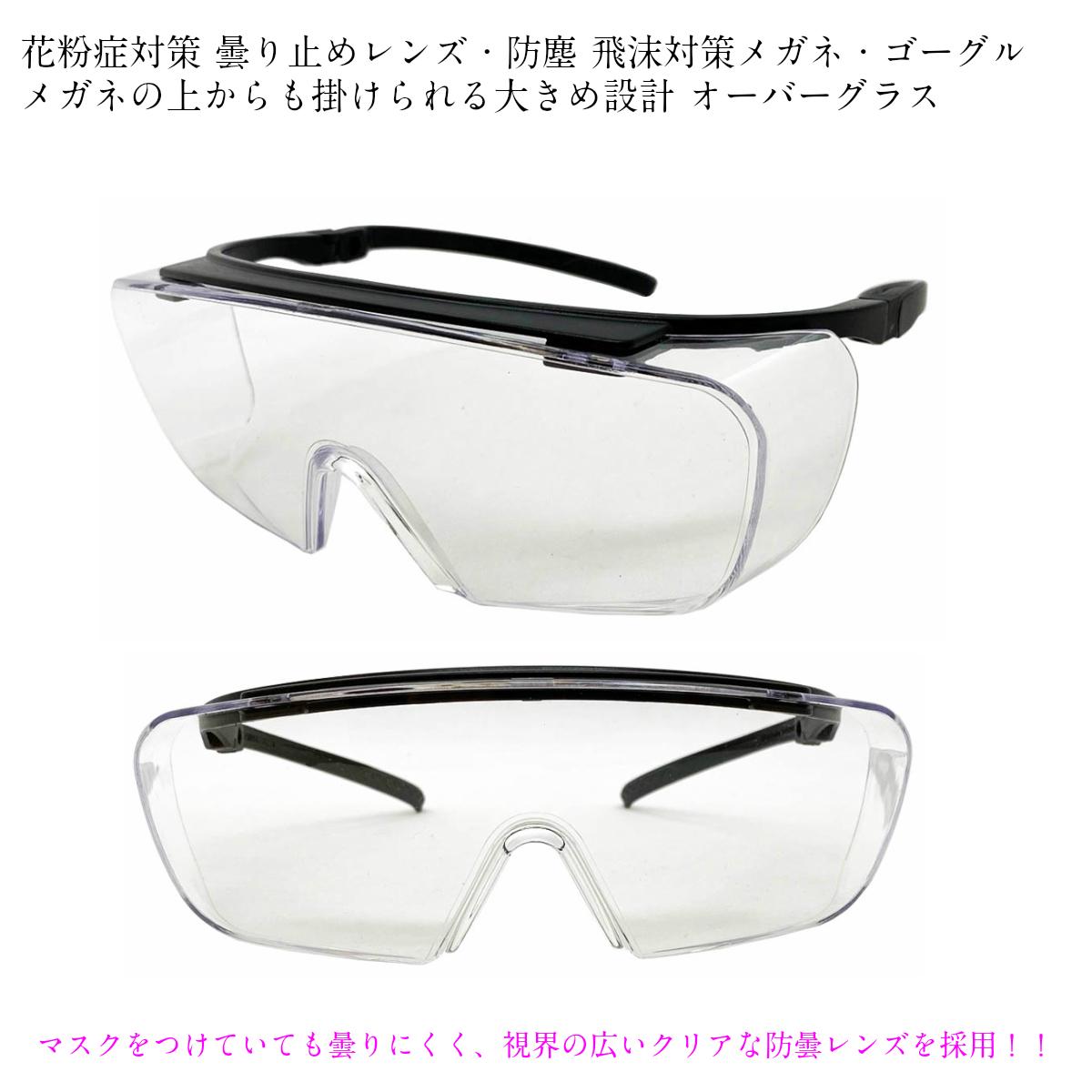 メーカー直販だからできるコストパフォーマンス 高性能な曇り止めレンズと花粉症 防塵対策の形状であなたの眼を守ります 保護メガネ 永遠の定番 FACETRICK glasses セーフティーグラス OG650 対策 メガネの上からも装着可能 花粉症 防塵 ウィルス 飛沫 国内正規品
