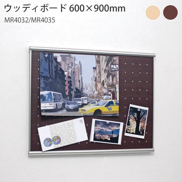 ウッディボード 600×900mm パンチングボード 木製 スケジュール管理 予定 写真 メモ カレンダー マグネット 磁石 ボード メモボード 壁掛けボード パネル 伝言 案内 掲示板 メッセージボード マグボード 壁 壁掛け 壁付け