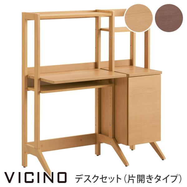 学習デスク ヴィチーノ VICINO デスクセット(片開きタイプ) 86NBCD-WG37 86NBCD-WG38 オカムラ 2019年