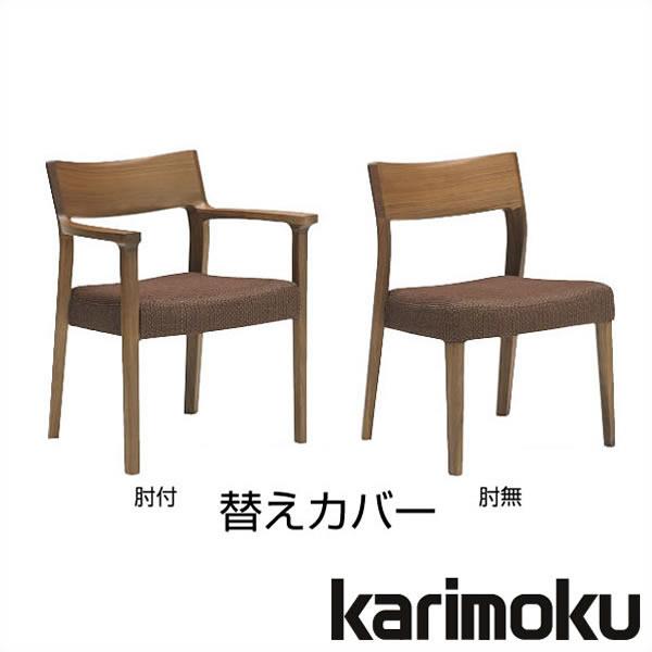 カリモク 肘付食堂椅子 食堂椅子用カバー KC6150 KC6155