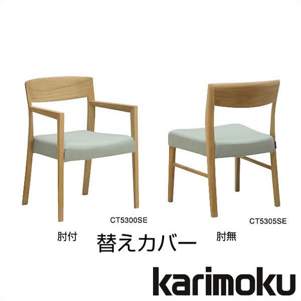 カリモク 肘付食堂椅子 食堂椅子用カバー 布地 KC5300 KC5305