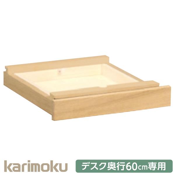 カリモク 学習家具 Utility plus ユーティリティプラス デスク奥行60cm専用 引き出し AS0402
