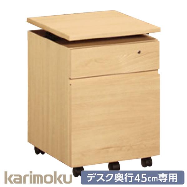 カリモク 学習家具 Utility plus ユーティリティプラス デスク奥行45cm専用 ワゴン 幅41cm SS0466
