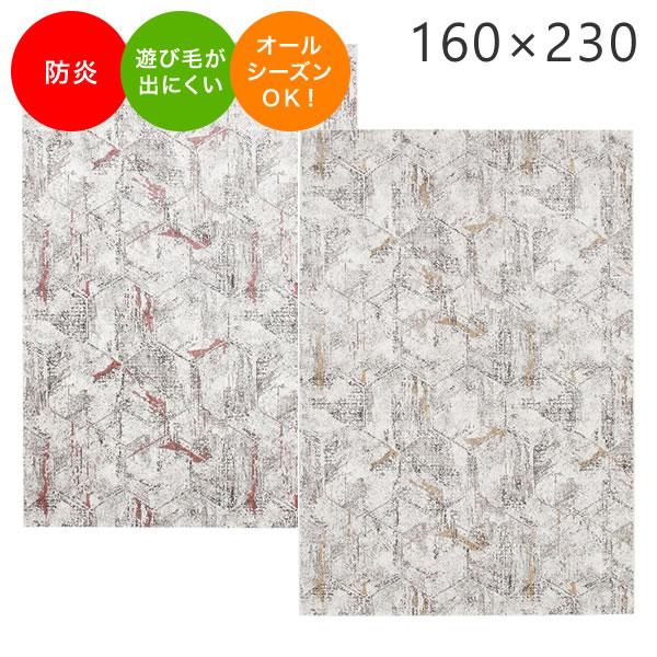ラグ 植物モチーフ ウィルトン織 ダミア 160×230cm プレーベル ラグ カーペット ホットカーペット対応 床暖房対応 遊び毛が出にくい 丈夫 ラグ
