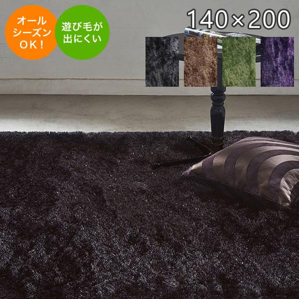 ラグ 光沢のあるシャギーラグ シック 140×200cm プレーベル ラグ カーペット ホットカーペット対応 床暖房対応 遊び毛が出にくい ラグ