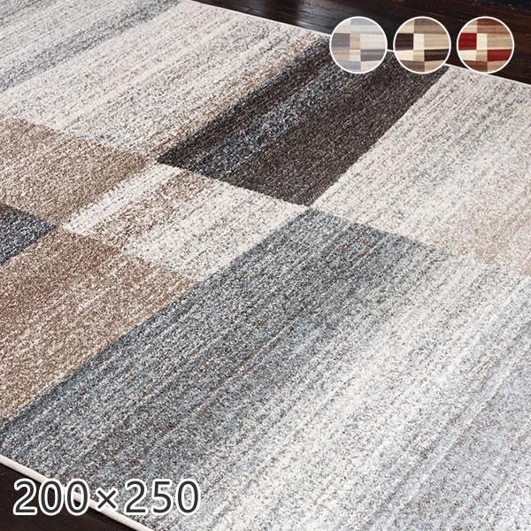 ラグ ウィルトン織り モダン カルム 200×250cm プレーベル ラグ カーペット ホットカーペット対応 ブルー ブラウン レッド ラグ
