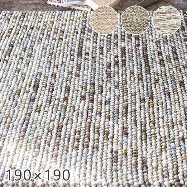 ラグ ウール ラグマット 【 太いウール糸による立体的なラグ マシュー 190×190cm 】 プレーベル ラグ カーペット ホットカーペット対応 毛100% インド製 防炎 グレー ラグ
