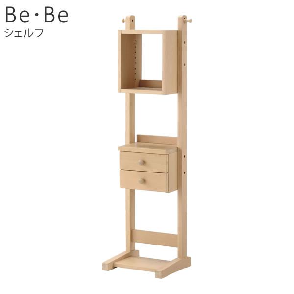 学習机 木製 ビー・Be シェルフ ヒカリサンデスク