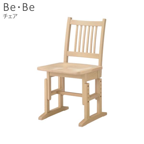 学習机 木製 ビー・Be チェア ヒカリサンデスク