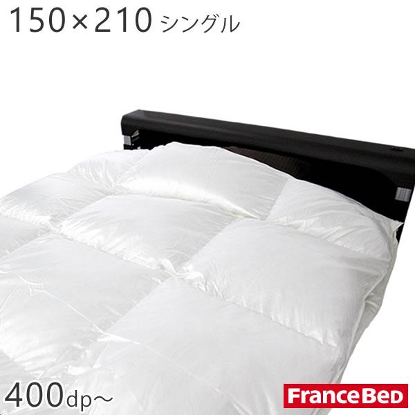 フランスベッド 洗える 掛け布団 2枚合わせ 羽毛布団 シングル 150×210 カバー付き コンフォーター あったか 羽毛 マザー ホワイトグース ダウン95% ネックランド95 防ダニ 制菌加工