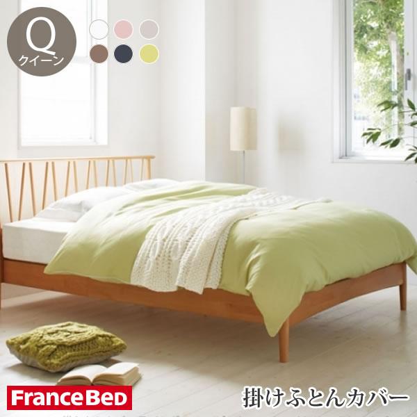フランスベッド 掛けふとんカバー エッフェ プレミアム クイーンサイズ コットン 日本製 掛け布団 Francebed