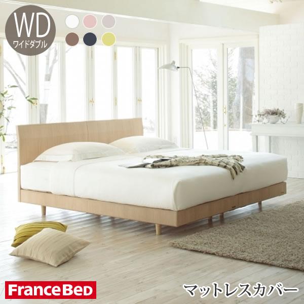 フランスベッド マットレスカバー エッフェ プレミアム ワイドダブルサイズ コットン 日本製 BOXシーツ Francebed