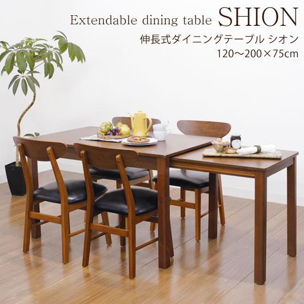 伸長式ダイニングテーブル SHION シオン 【テーブルのみ】 テーブル デスク 120~200×75cm