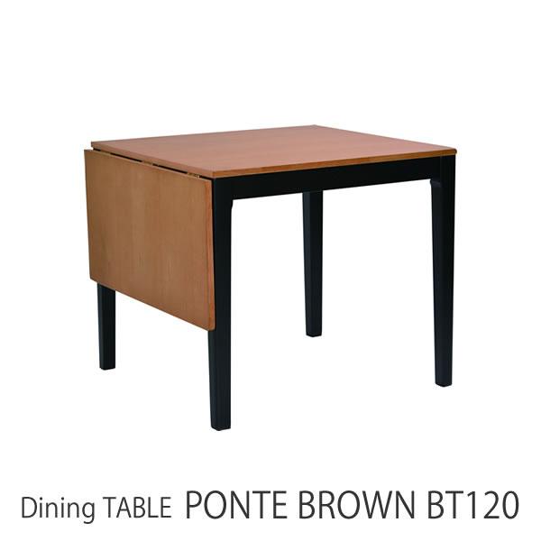 ダイニングテーブル ポンテブラウンBT120 伸長式テーブル 120/80×75×70cm