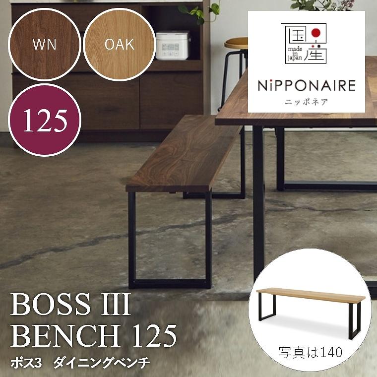 <title>ニッポネアシリーズの特徴である 木の天板とスチール脚の組み合わせに合わせるために製作したシンプルなベンチです 3サイズ 2材種で展開しております ダイニングベンチ スチール 無垢 おしゃれ モダン 北欧 ニッポネア BOSS2 割引 ボス2 125 関家具 食卓 椅子 鉄脚 ダークブルー 濃紺 ブラック 黒</title>