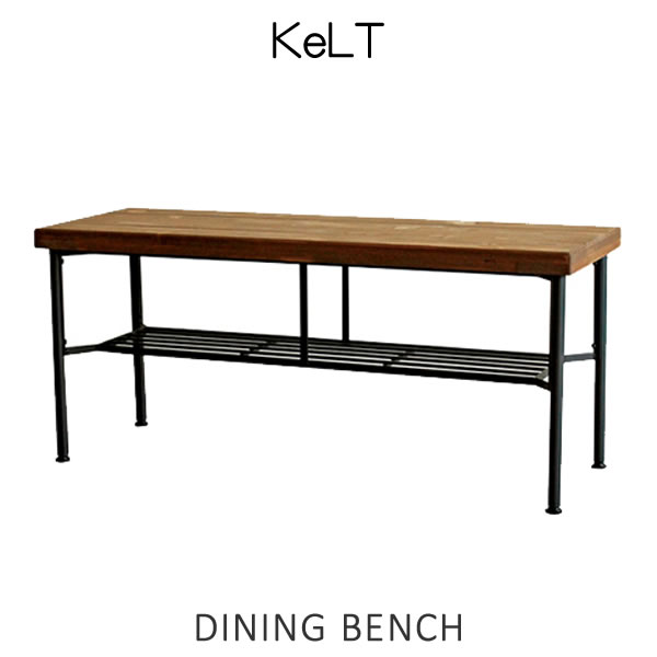 KeLT ケルト ベンチ アイアン&アンティークデザイン 食卓 ダイニング 長椅子 ヴィンテージ レトロ おしゃれ お洒落