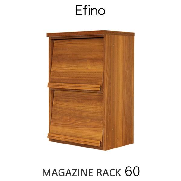 組合せ自由自在 Efino エフィーノ 上台下台兼用タイプ 60マガジンラック 収納家具
