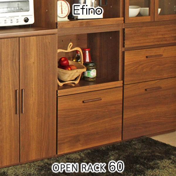 組合せ自由自在 Efino エフィーノ 下台専用タイプ 60オープン引出 収納家具