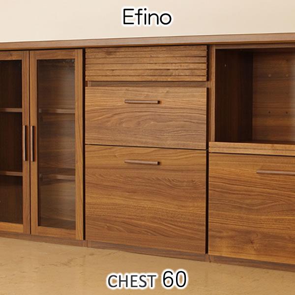 組合せ自由自在 Efino エフィーノ 下台専用タイプ 60チェスト 収納家具