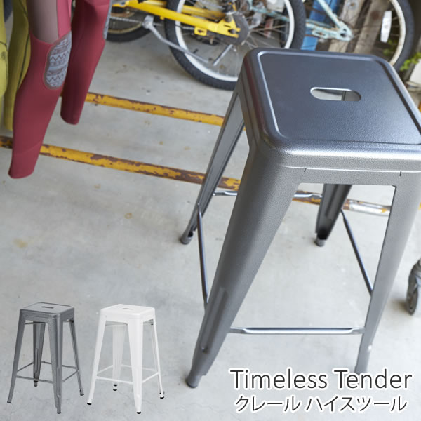 アンティーク レトロ スチール ガーデン 椅子 チェア スタッキングスツール クレールハイスツール 同色2脚セット