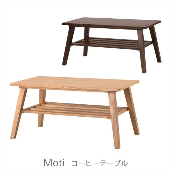 北欧 天然木 棚付 ローテーブル センターテーブル モティ Moti コーヒーテーブル ナチュラル ブラウン