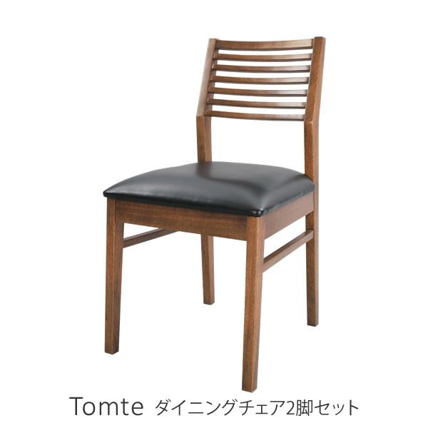 北欧 天然木 シンプルモダンデザイン 食堂椅子 トムテ Tomte ダイニング チェア 2脚セット