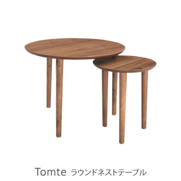 北欧 天然木 シンプルモダンデザイン ウォールナット突板使用 円形 ローテーブル トムテ Tomte ラウンドネストテーブル M&Sセット