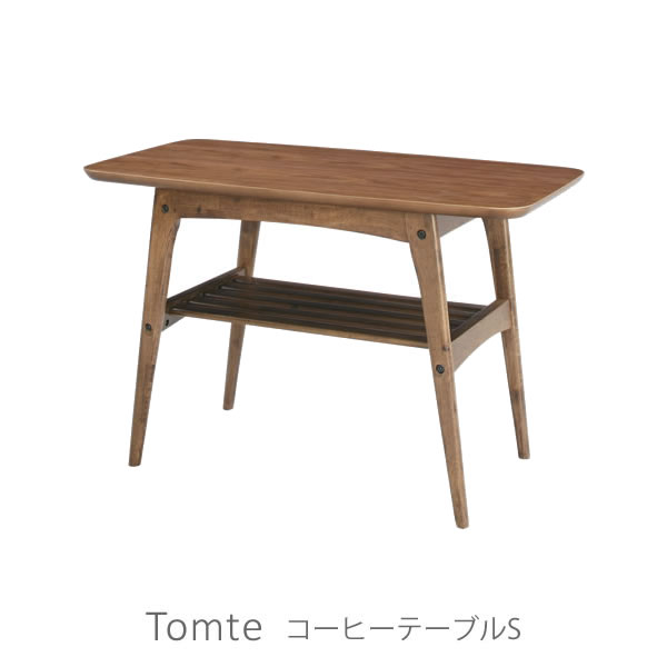 北欧 天然木 シンプルモダンデザイン ウォールナット突板使用 棚付き ローテーブル センターテーブル 75cm トムテ Tomte コーヒーテーブルS