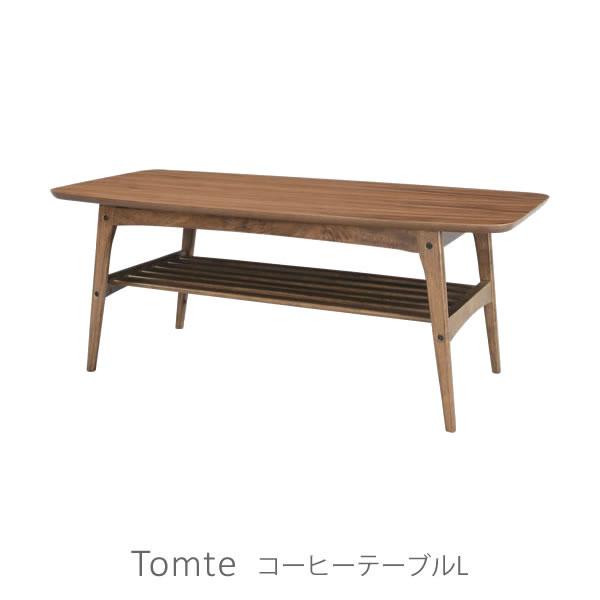 北欧 天然木 シンプルモダンデザイン ウォールナット突板使用 棚付き ローテーブル センターテーブル 105cm トムテ Tomte コーヒーテーブルL