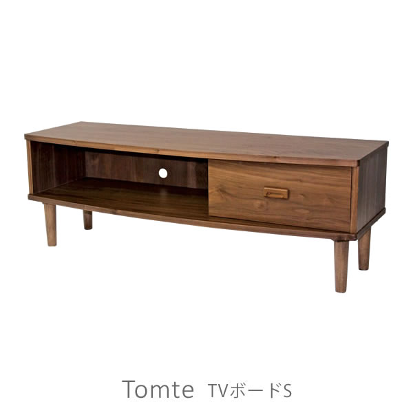 北欧 天然木 シンプルモダンデザイン ウォールナット突板使用 引き出し付 ローボード TV台 120cm トムテ Tomte TVボードS