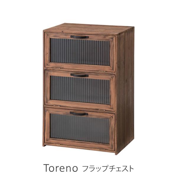 天然木 アンティーク レトロデザイン 引き出し付 フラップ扉 ボックス 組合せ 収納 家具 ディスプレイラック キャビネット トレノ Toreno フラップチェスト