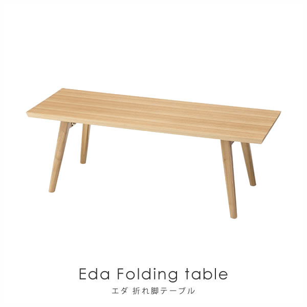 ローテーブル 折りたたみ 北欧 Eda エダ センターテーブル アッシュ材 木製 天然木 リビングテーブル 長方形 スクエア ローテーブル