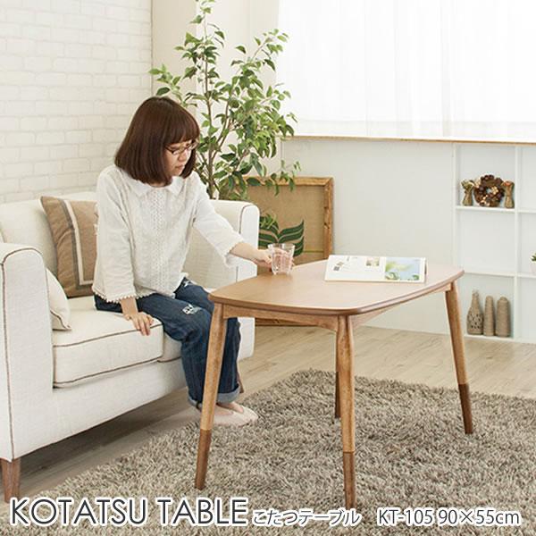 2WAY こたつ テーブル 長方形 KT-105 90×55cm 天然木 コタツ