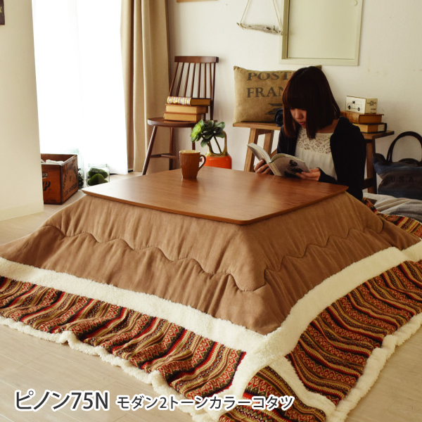 こたつ テーブル 正方形 ケニー75N 75×75cm 天然木 ウォールナット コタツ