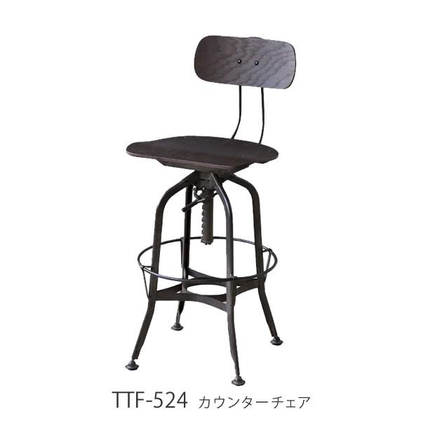 カウンターチェア TTF-524BR TTF-524NA ハイチェア バーチェア ハイスツール 昇降 イス 椅子