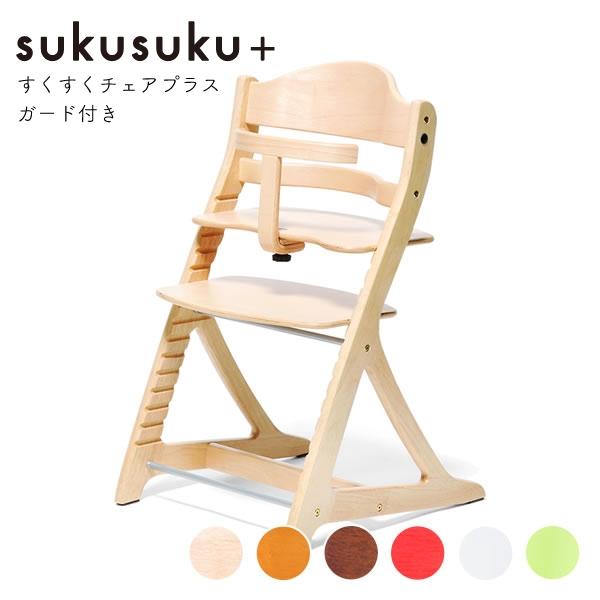ベビーチェア キッズチェア ハイチェア すくすくチェアプラス ガード付 sukusuku+ ダイニングチェア 木目 すくすくチェア yamatoya 大和屋 ベビーチェア