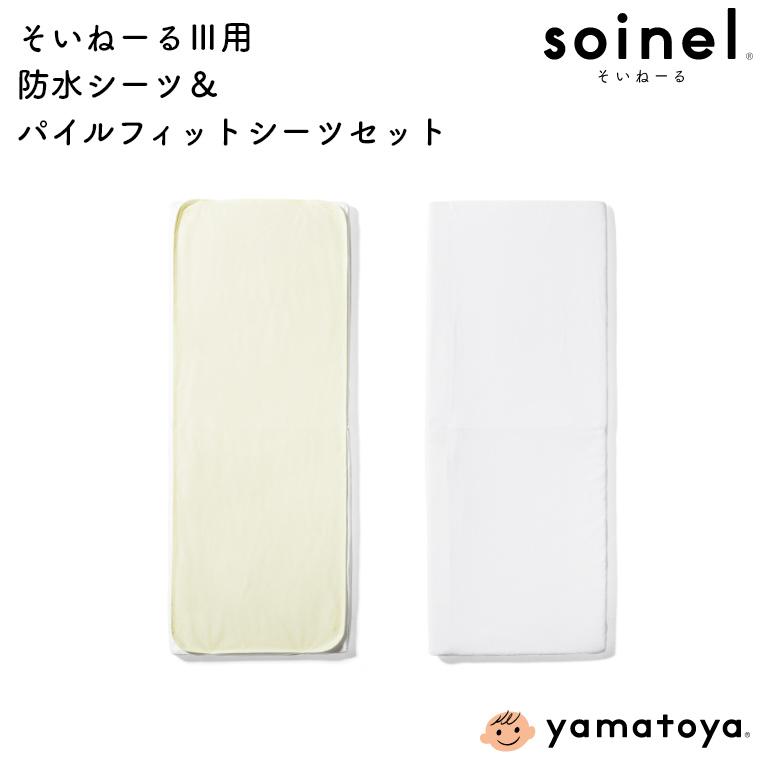 そいねーる3用の日本製防水シーツ・パイルフィットシーツセットです。赤ちゃんの汗やおねしょなどから敷きマットレスを蒸れにくくします。 防水シーツ ベビー セット 日本製 【防水シーツ・パイルフィットシーツセット そいねーる3用】 大和屋 yamatoya 赤ちゃん用 ベビー 手洗い 洗える 汗 水ケア 替え用 ベビーベッド用 蒸れにくい やさしい 寝心地 赤ちゃん用シーツ