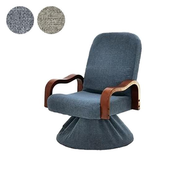 チェア 座椅子 肘付 【 撫子 -nadeshiko- 】 おしゃれ 回転 リクライニング 紺 灰色 リビング 椅子 チェア